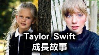 泰勒絲Taylor Swift的成長故事