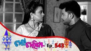 Tara Tarini   Full Ep 543   3rd Aug 2019   Odia Serial – TarangTV