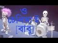 Babu new version song..o senimai new 2017