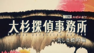 Nonton    Mozu                                                                                           60       Film Subtitle Indonesia Streaming Movie Download