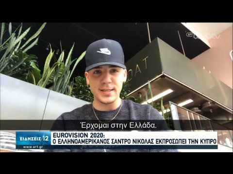 Eurovision 2020: Ο Ελληνοαμερικανός Σάντρο Νίκολας εκπροσωπεί την Κύπρο | 10/03/2020 | ΕΡΤ