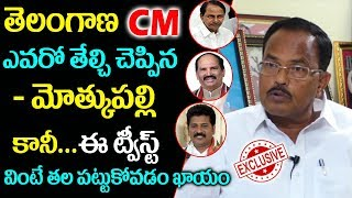 Video Motkupalli Narasimhulu Sensational Comments on TelanganaPolitics | KCR | Revanth Reddy | TeluguWorld MP3, 3GP, MP4, WEBM, AVI, FLV Desember 2018