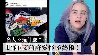 比莉艾莉許(Billie Eilish)最愛在IG上找藝術靈感!假名牌創作者讓他很崇拜!|名人IG追什麼 #4|Vogue Taiwan