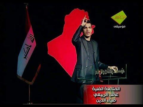 ضرغام العراقي عشگناك قناة MCP موسيقى