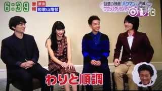 Takeru Sato - Bakuman leads appear at Zip TV show