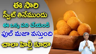 Sweet Benefits of Your Health   Sweets Eating Tips In Telugu   Dr Manthena Satyanarayana Raju Videos