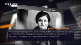 Україна щодня. Історія – 6 липня