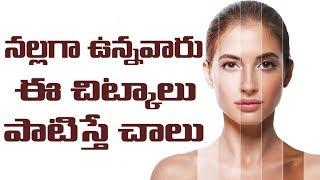 Skin Whitening Magical Home Remedy || Myna Style Corner