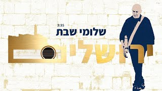 הזמר שלומי שבת - בסינגל חדש - ירושלים