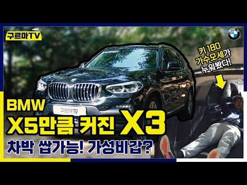 BMW X3 커진만큼 차박도 쌉가능 하다고?
