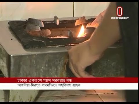 Why gas supply halted in a part of Dhaka? (16-02-2019) Courtesy: Independent TV