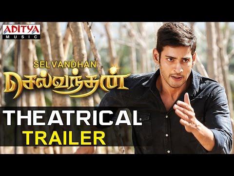 Selvandhan (Srimanthudu)Tamil Movie Theatrical Trailer HD - Mahesh Babu, Shruthi Hasan