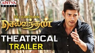 Selvandhan  Srimanthudu Tamil Movie Theatrical Trailer Hd   Mahesh Babu  Shruthi Hasan