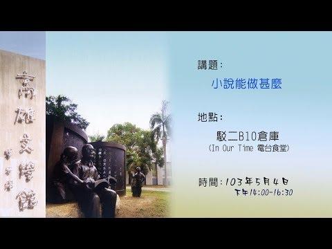 2014/05/04-王安憶「小說能做甚麼」