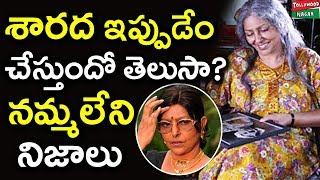 Video Unknown and Interesting Facts About Actress Sharada | Latest Telugu Film News | Tollywood Nagar MP3, 3GP, MP4, WEBM, AVI, FLV Oktober 2018