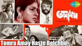Tomra Amay Haste Bolchho | Ashirbad | Bengali Movie Song | Arundhati Holme Chowdhury, Ranu Mukherjee