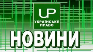 Новини дня. Українське право. Випуск від 2017-08-10