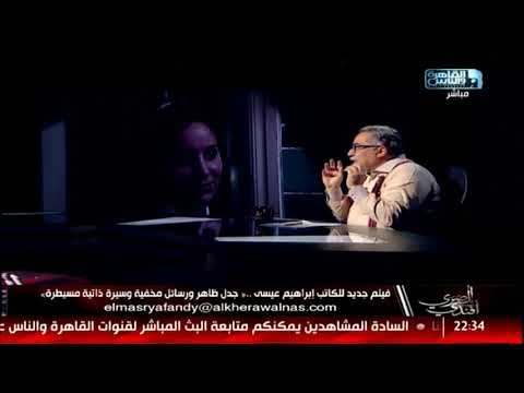 """إبراهيم عيسى: أحمد مالك في """"الضيف"""" هو الإرهابي الجديد"""