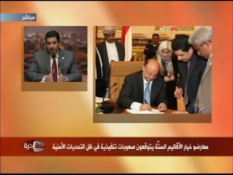 ساعة حرة.. اليمن دولة اتحادية من ستة أقاليم