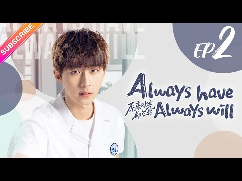 【ENG SUB】Always Have, Always Will EP02│We are not lovers│Li Ge Yang, Dawn Chen│Fresh Drama