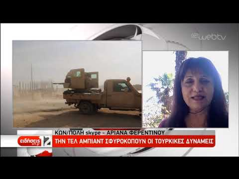 Αδιάκοπο τουρκικό συφυροκόπημα στη Συρία- Στους 400 οι νεκροί λέει η Άγκυρα | 13/10/2019 | ΕΡΤ