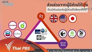คิดยกกำลัง 2 กับ COMMENTATORS - พลังงานเป็นของคนไทย...ต้องโปร่งใส-มีส่วนร่วม