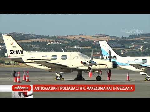 Αντιχαλαζική προστασία στη Κ. Μακεδονία και τη Θεσσαλία  | 01/07/2019 | ΕΡΤ