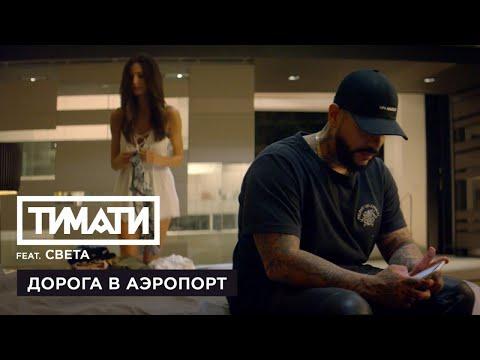 Тимати fеат. Света - Дорога в аэропорт (премьера клипа 2017) - DomaVideo.Ru