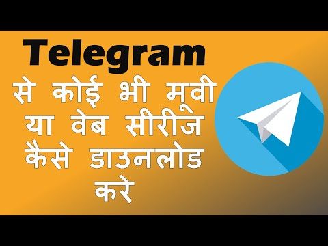 How to Download Any Movie Or Web series From Telegram |Telegram sey Movies Kaise download kare |
