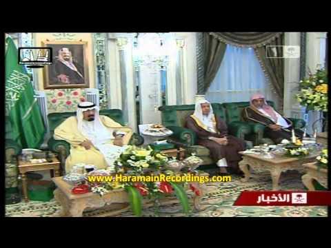 إفطار أئمة ومؤذني الحرام مع الملك عبدالله في رمضان 32 هـ