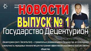 DECENTURION - первое блокчейн государство Децентурион! Новости  - Выпуск 1!