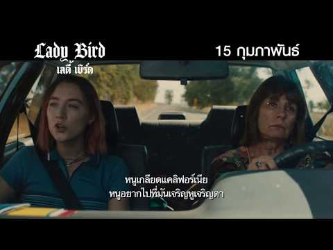 Lady Bird | Flirt | TV Spot
