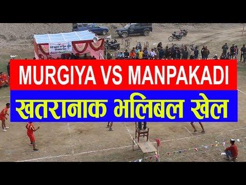 (MURGIYA vs MAANPAKADI क्लब बिच को घम्सा घम्सी भलिबल | तेस्रो शुद्दोधन भलिबल कप- २०७५ - Duration: 1 hour.)