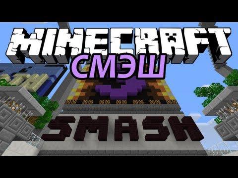 СМЭШ - Minecraft (Мини-Игра) (видео)