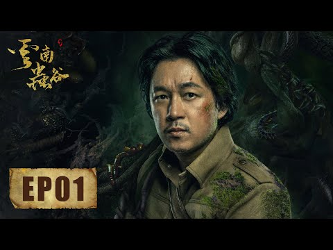 [ENG SUB]《云南虫谷 The Worm Valley》第01集 (潘粤明、张雨绮、姜超)