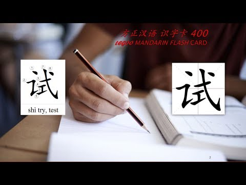 Origin of Chinese Characters - 0461 试 試 shì try, test - Learn Chinese with Flash Cards 2