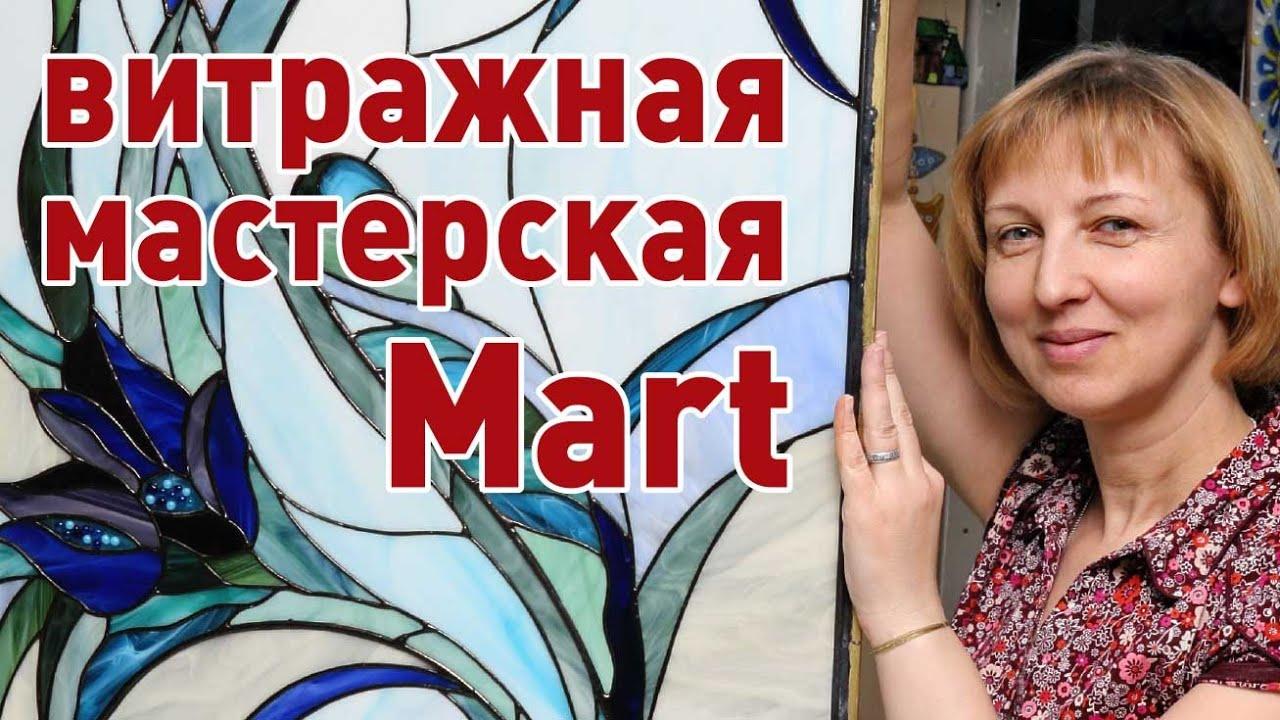 Витражная мастерская Mart