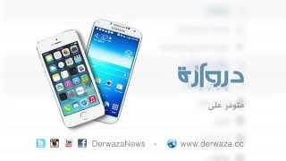 دروازة نيوز YouTube video