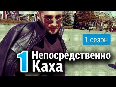 Сочинский сериал Непосредственно Каха 1 серия