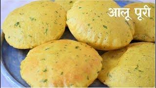 आलू मसाला पूरी | Aloo Puri | Potato Poori Recipe | Kids Lunch Box Recipe |Food Connection Hindi