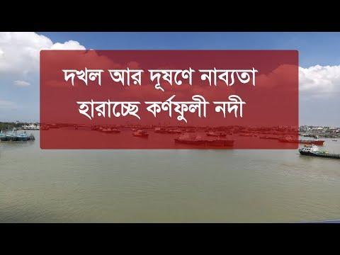 দখল আর দূষণে নাব্যতা হারাচ্ছে কর্ণফুলী নদী   Karnaphuli River   Somoy TV
