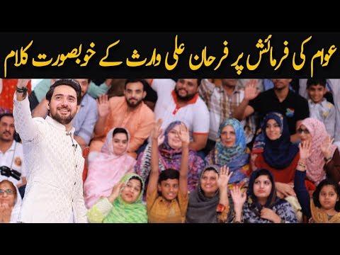 Awam Ki Farmaish Par Farhan Ali K Khubsurat Kalam | Ramazan 2018 | Aplus