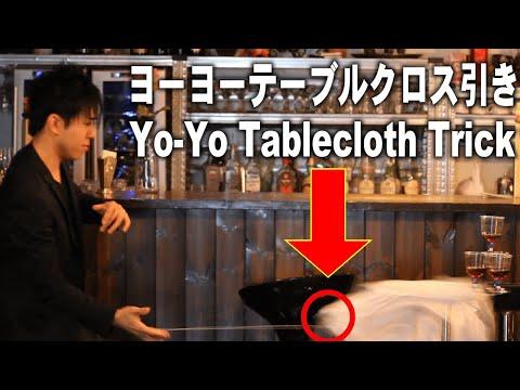 Трюк с Yo-yo, который вы никогда не видели!