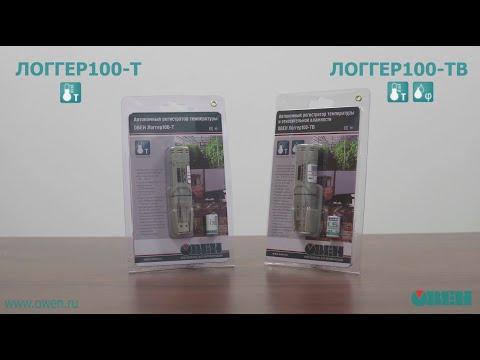 ОВЕН ЛОГГЕР100. Обзор мобильного регистратора температуры и влажности