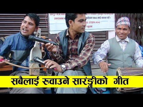 Video सबैलाई रुवाउने गन्दर्व दाइको गीत      आमा रुन्छिन जुगैभरि     Sarangi song at Bhuwachidi Gulmi download in MP3, 3GP, MP4, WEBM, AVI, FLV January 2017