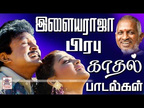 Ilaiyaraja Prabhu Love Songs