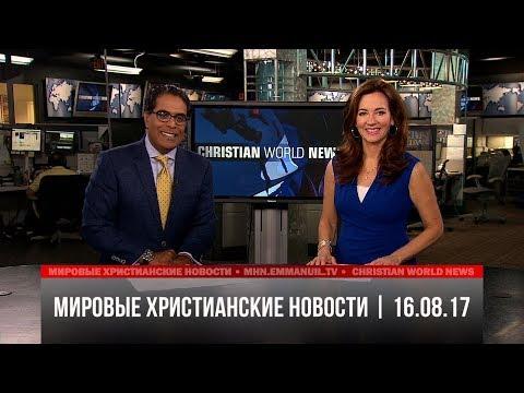 Мировые христианские новости | 422 от 16.08.17