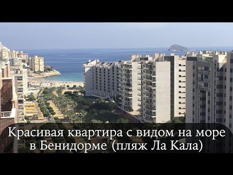 Купить красивую квартиру с видом на море в Бенидорме