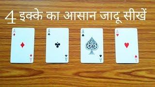 Video Top Magic Tricks in Hindi ॥ Card Magic Tricks Revealed in Hindi MP3, 3GP, MP4, WEBM, AVI, FLV Desember 2018