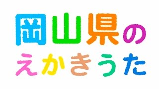 【岡山】自虐的な絵描き歌